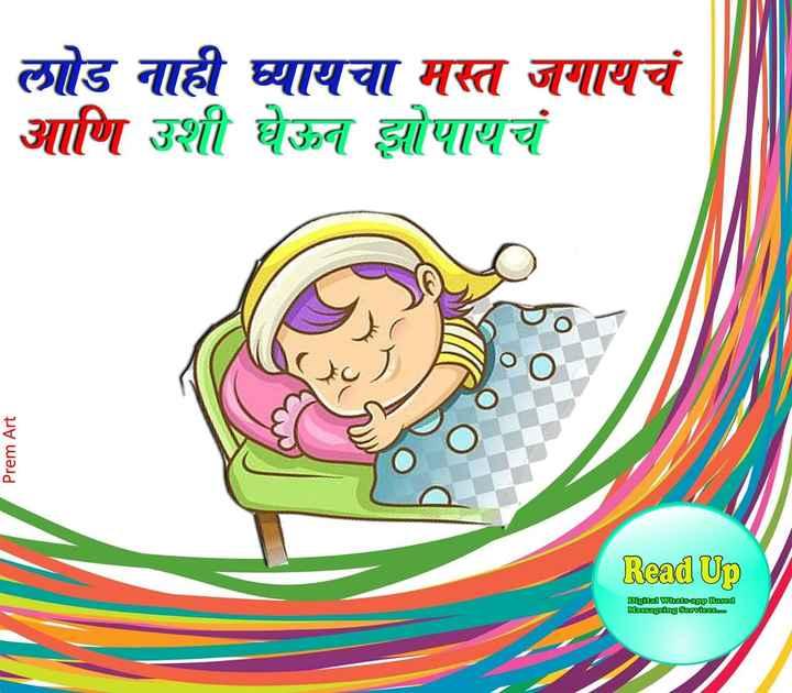 verry nice life - लोड नाही घ्यायचा मस्त जगायचं आणि उशी घेऊन झोपायचं 00 Prem Art Read Up Digital Whatsapp Based Massageing Services . com - ShareChat