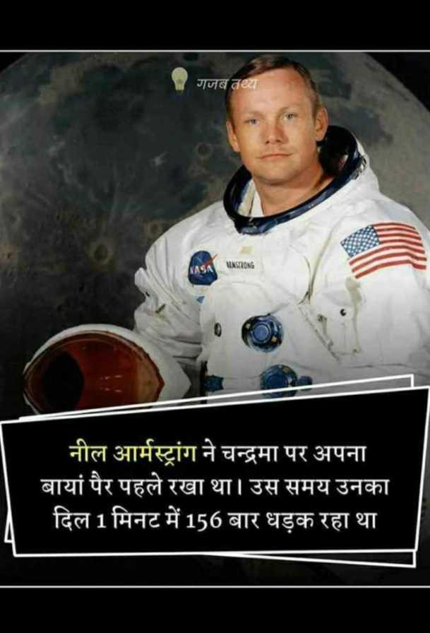 very good - गजब तथ्य VLASTRONG ASAL नील आर्मस्ट्रांग ने चन्द्रमा पर अपना बायां पैर पहले रखा था । उस समय उनका दिल 1 मिनट में 156 बार धड़क रहा था - ShareChat