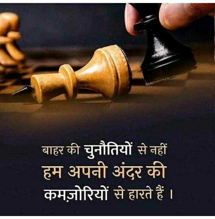 vichar - बाहर की चुनौतियों से नहीं हम अपनी अंदर की कमज़ोरियों से हारते हैं । - ShareChat