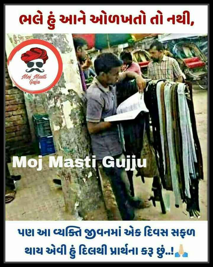 vichar - ભલે હંઆને ઓળખતો તો નથી , Moj Masti Guja Moj Masti Gujju પણ આ વ્યક્તિ જીવનમાં એકદિવસ સફળ થાય એવી હું દિલથી પ્રાર્થના કરૂ છું . . ! - ShareChat