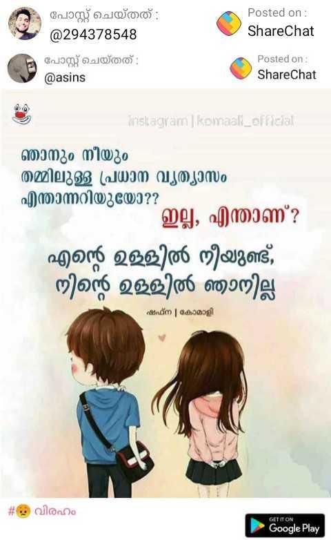 viraham😰 - Posted on : ShareChat പോസ്റ്റ് ചെയ്തത് : @ 294378548 പോസ്റ്റ് ചെയ്തത് : @ asins Posted on : ShareChat instagram ( komaali _ official ഞാനും നീയും തമ്മിലുള്ള പ്രധാന വ്യത്യാസം എന്താന്നറിയുയോ ? ? ഇല്ല , എന്താണ് ? എന്റെ ഉള്ളിൽ നീയുണ്ട് , നിന്റെ ഉളളിൽ ഞാനില്ല ഷ് | കോമാളി 4 വിരഹം GET IT ON Google Play - ShareChat