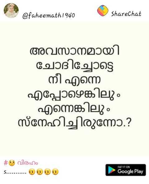 viraham😓😂😥😏😏😏 - @ faheemath1940 ShareChat അവസാനമായി ചോദിച്ചോട്ടെ നീ എന്നെ എപ്പോഴെങ്കിലും എന്നെങ്കിലും സ്നേഹിച്ചിരുന്നോ . ? - # - വിരഹം - S . . . . . . . . . GET IT ON Google Play - ShareChat