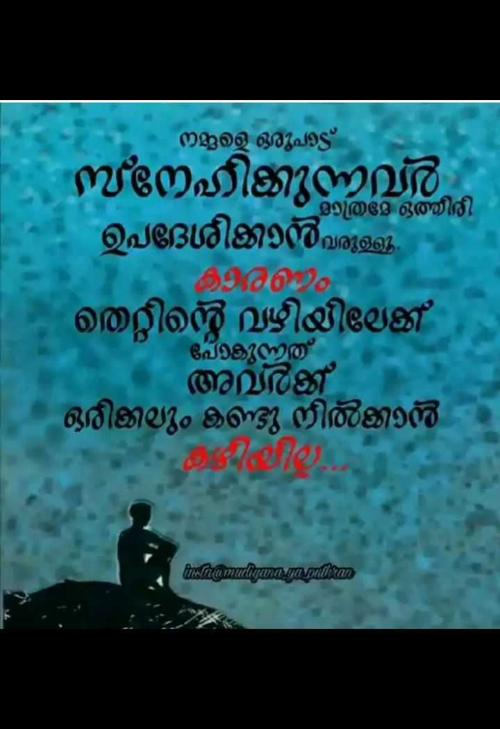 virahm 💔💔💔 - നമ്മളെ ഒരുപാട് മാത്രമേ ഒത്തിരി സ്നേഹിക്കുന്നവർ ഉപദേശിക്കാൻ പരി കാരം തെറ്റിന്റെ വഴിയിലേക്ക് അവർക്ക് ഒരിക്കലും കണ്ടു നിൽക്കാൻ പോയത് irolammadiyanawapatian - ShareChat