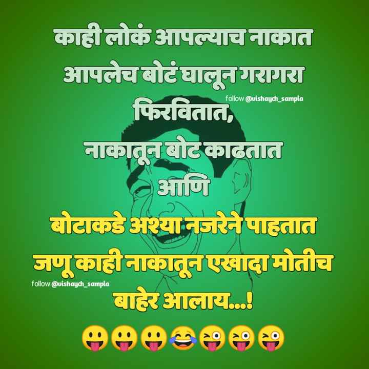 vishaych sampla - follow @ uishaych _ sampla काही लोकं आपल्याच नाकात आपलेच बोटं घालून गरागरा फिरवितात , नाकातून बोटकाढतात आणि बोटाकडे अश्या नजरेने पाहतात जणू काही नाकातून एखादा मोतीच बाहेर आलाय . . . 9999999 follow @ uishaych _ sampla - ShareChat