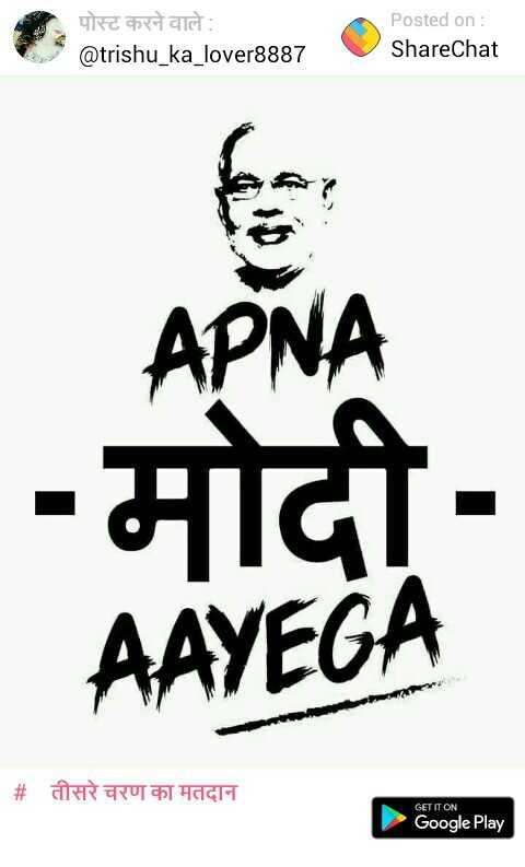 vote for bjp Images thakorvipul - ShareChat - Funny
