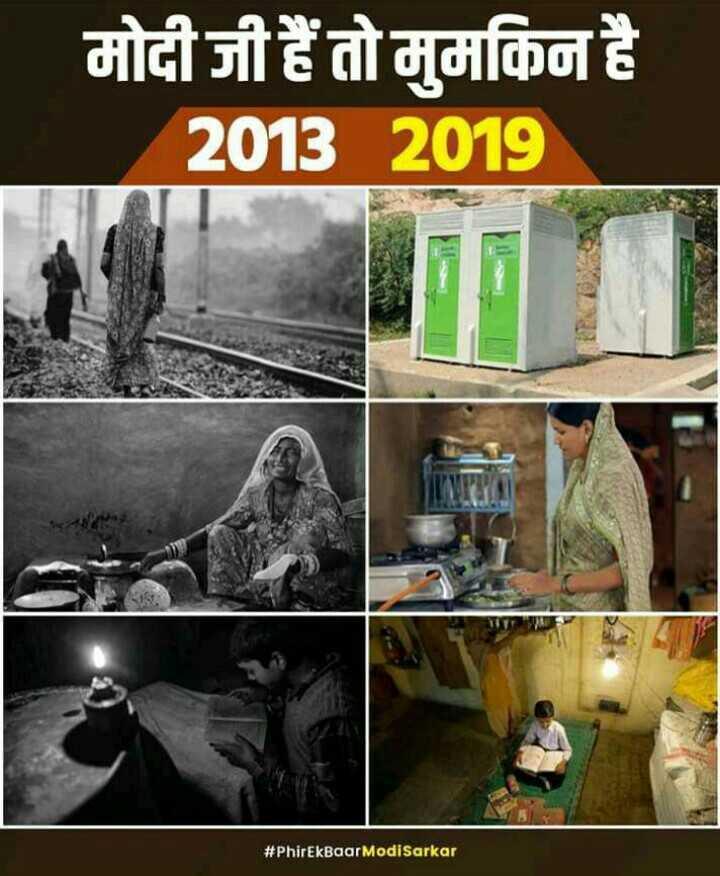 vote for b j p - मोदी जी हैं तो मुमकिन है 2013 2019 # PhirekBaar ModiSarkar - ShareChat