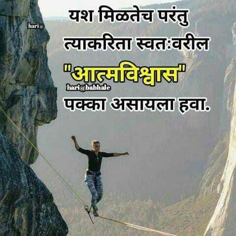 way of success - hari यश मिळतेच परंतु त्याकरिता स्वतःवरील विवा पक्का असायला हवा . haria habhale - ShareChat