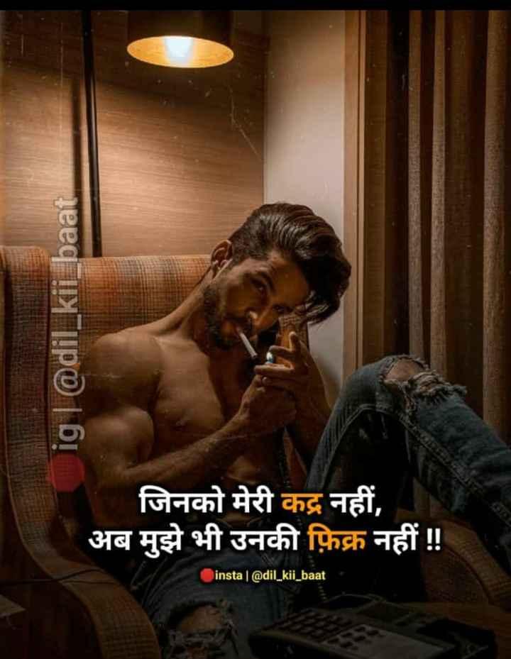 whats app - ig   @ dil _ kii _ baat जिनको मेरी कद्र नहीं , अब मुझे भी उनकी फ़िक्र नहीं ! instal @ dil kii baat - ShareChat