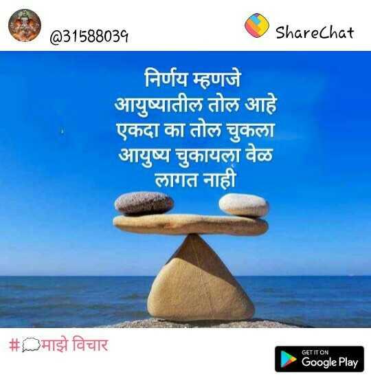 whats app - @ 31588035 ShareChat निर्णय म्हणजे आयुष्यातील तोल आहे एकदा का तोल चुकला आयुष्य चुकायला वेळ लागत नाही   # माझे विचार GET IT ON Google Play - ShareChat
