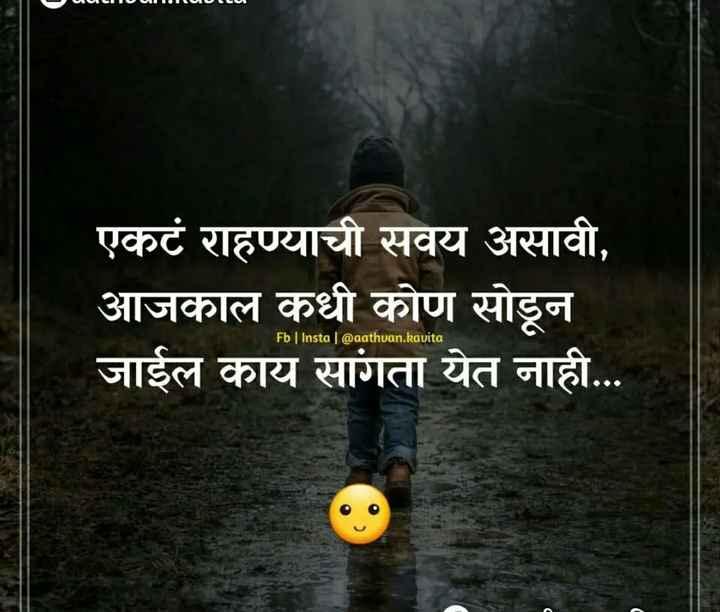 whatsapp dp - 1 - 1 - 1 - 1 2 एकटं राहण्याची सवय असावी , आजकाल कधी कोण सोडून जाईल काय सांगता येत नाही . . . Fb | Insta | @ aathvan . kavita - ShareChat