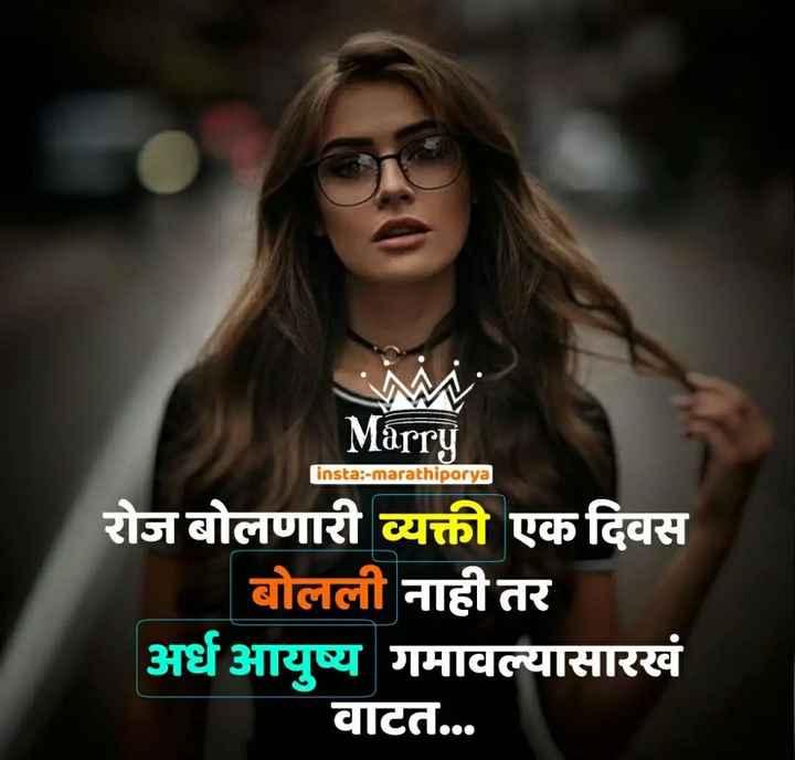whatsapp dp - Marry insta : - marathiporya रोज बोलणारी व्यक्ती एक दिवस बोलली नाही तर अर्ध आयुष्य गमावल्यासारखं वाटत . . . - ShareChat