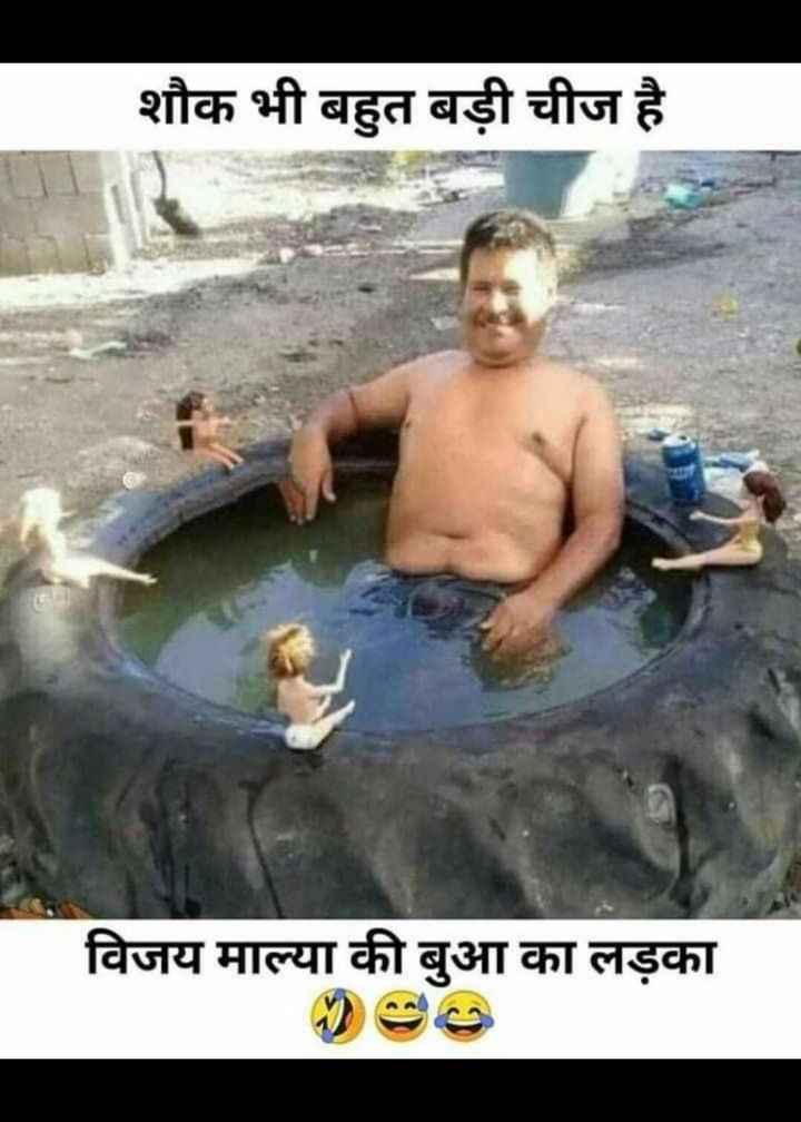 whatsapp funny images - शौक भी बहुत बड़ी चीज है विजय माल्या की बुआ का लड़का - ShareChat