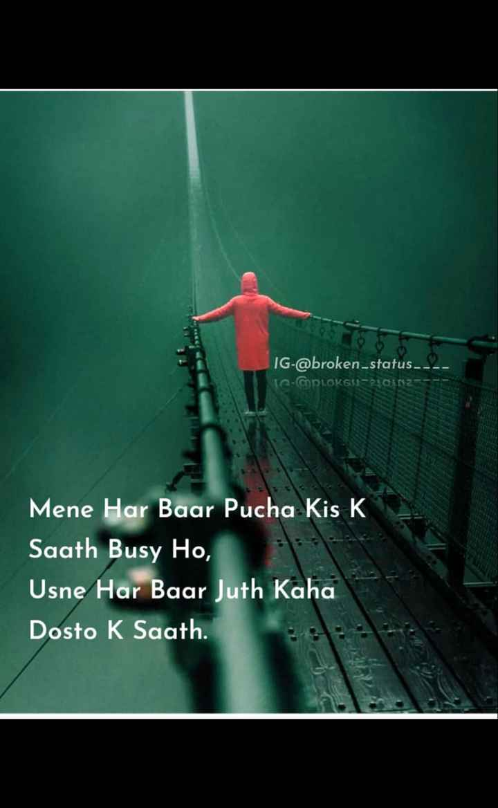 what sapp status - IG - @ broken _ status 1 - CPLOKSU - 210ls Mene Har Baar Pucha Kis K Saath Busy Ho , Usne Har Baar Juth Kaha Dosto K Saath . - ShareChat