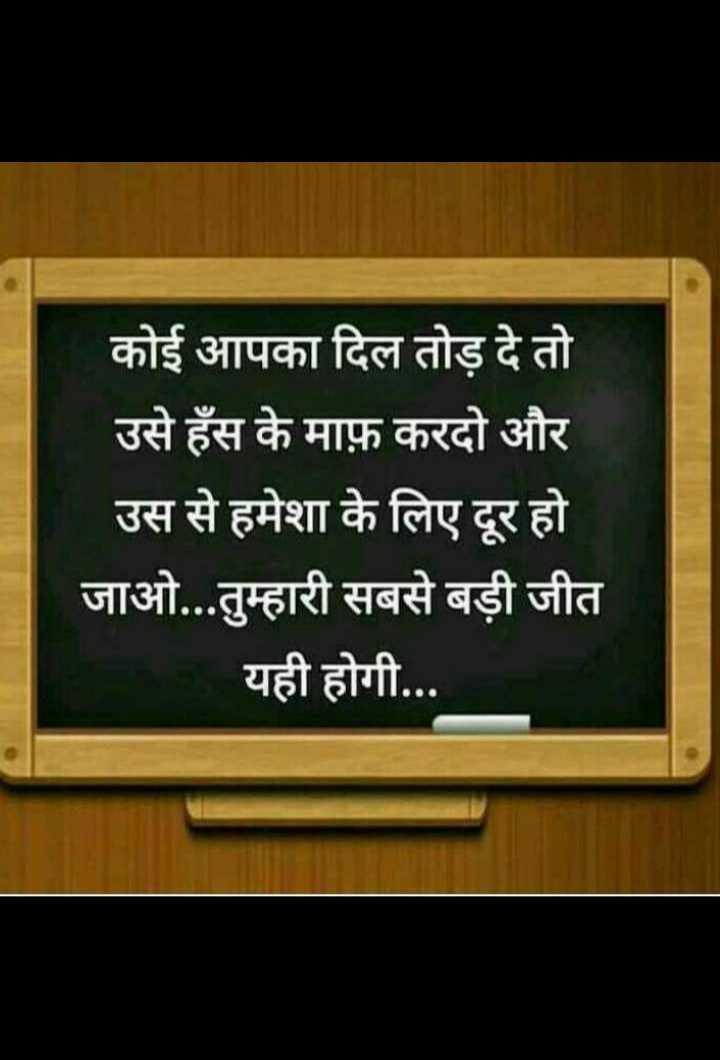 what sapp status - कोई आपका दिल तोड़ दे तो उसे हँस के माफ़ करदो और उस से हमेशा के लिए दूर हो जाओ . . . तुम्हारी सबसे बड़ी जीत यही होगी . . . - ShareChat