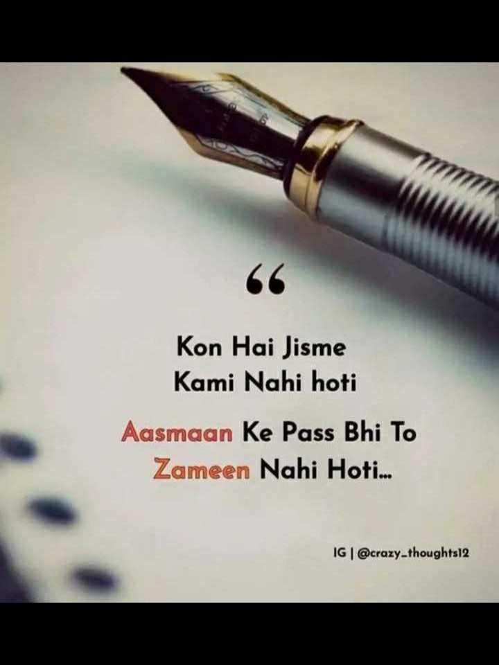 whatsapp status - Kon Hai Jisme Kami Nahi hoti Aasmaan Ke Pass Bhi To Zameen Nahi Hoti . . . IG @ crazy _ thoughts12 - ShareChat