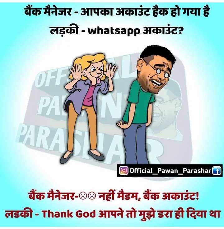 winter joke - बैंक मैनेजर - आपका अकाउंट हैक हो गया है । लड़की - whatsapp अकाउंट ? OFF Swed PARA Official _ Pawan _ Parashar + बैंक मैनेजर - ७७ नहीं मैडम , बैंक अकाउंट ! लडकी - Thank God आपने तो मुझे इरा ही दिया था - ShareChat