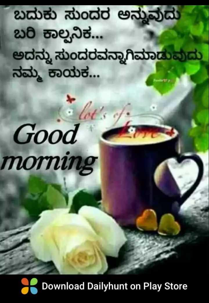 Petroleumcrudeoils Friday Good Morning Wishes In Kannada