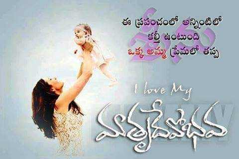 womens - ఈ ప్రపంచంలో అన్నింటిలో కల్త్ ఉంటుంది ఒక్క అమ్మ ప్రేమలో తప్ప I love My - ShareChat