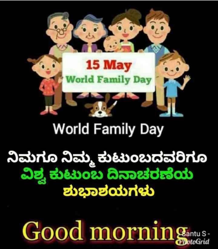 world family day - 15 May World Family Day World Family Day ನಿಮಗೂ ನಿಮ್ಮ ಕುಟುಂಬದವರಿಗೂ ವಿಶ್ವ ಕುಟುಂಬದಿನಾಚರಣೆಯ ಶುಭಾಶಯಗಳು Good morning music Santu S ChotoGrid - ShareChat