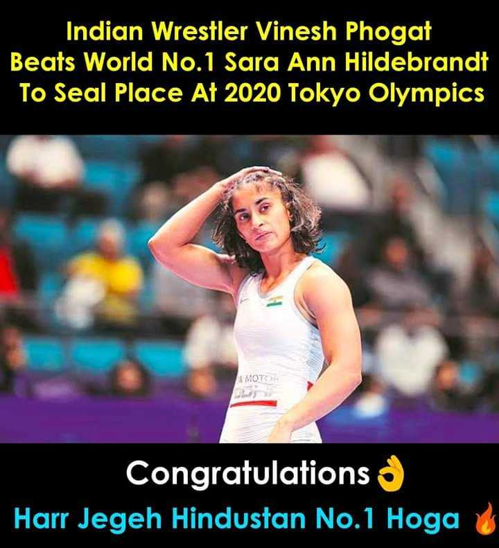 wresling - Indian Wrestler Vinesh Phogat Beats World No . 1 Sara Ann Hildebrandt To Seal Place At 2020 Tokyo Olympics MOTO Congratulations o Harr Jegeh Hindustan No . 1 Hoga - ShareChat