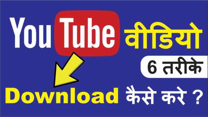 youtube channel - You Tube वीडियो 6 तरीके Download कैसे करे ? - ShareChat