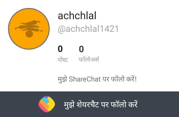 youtube songs - achchlal @ achchlal1421 0 0 पोस्ट फॉलोअर्स मुझे ShareChat पर फॉलो करें ! मुझे शेयरचैट पर फॉलो करें । - ShareChat