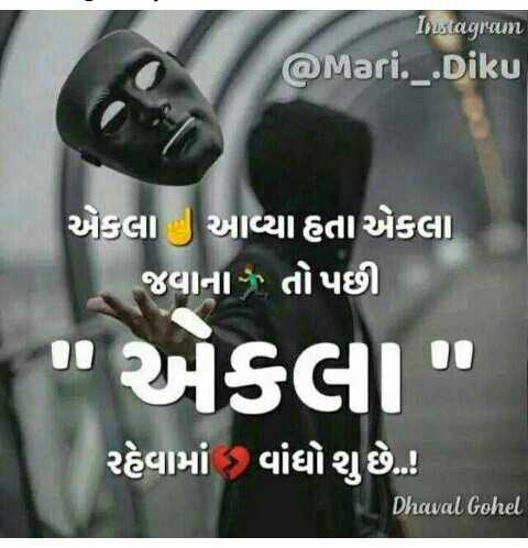 zindagi ..😊 - Instagram @ Mari . _ . Diku એકલા જી આવ્યા હતા એકલા જવાના તો પછી કહા રહેવામાં વાંધો શુ છે . Dhawal Gohel - ShareChat