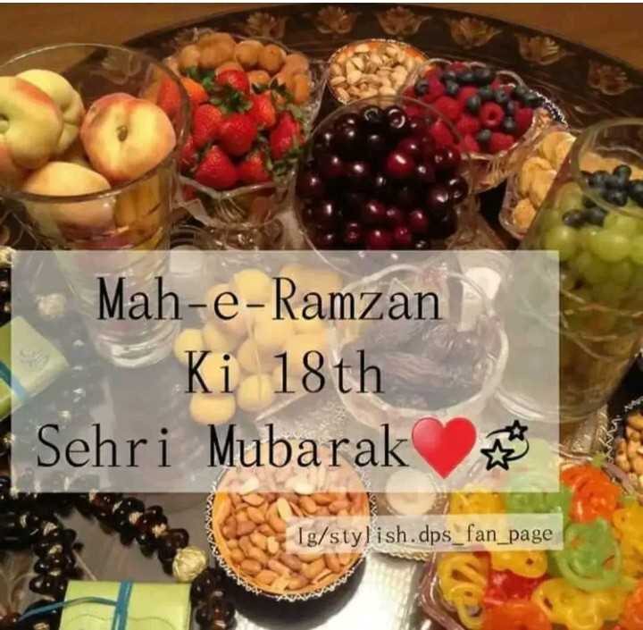 রমজানের শুভেচ্ছা - Mah - e - Ramzan Ki 18th Sehri Mubarak 1g / stylish . dps _ fan _ page - ShareChat