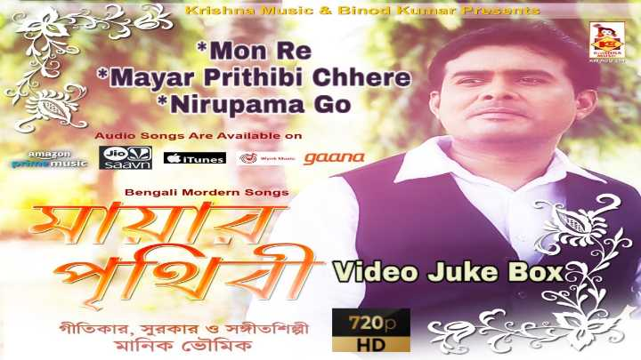 🎶রোমান্টিক গান - Krishna Music & Binod Kumar Presents ecob * Mon Re * Mayar Prithibi Chhere * Nirupama Go TEN Audio Songs Are Available on amazon rimus music amazou sic Sie iTunes a woman situs gaana saavn brune Bengali Mordern Songs Video Juke Box 720p safe গীতিকার , সুরকার ও সঙ্গীতশিল্পী মানিক ভৌমিক HD - ShareChat