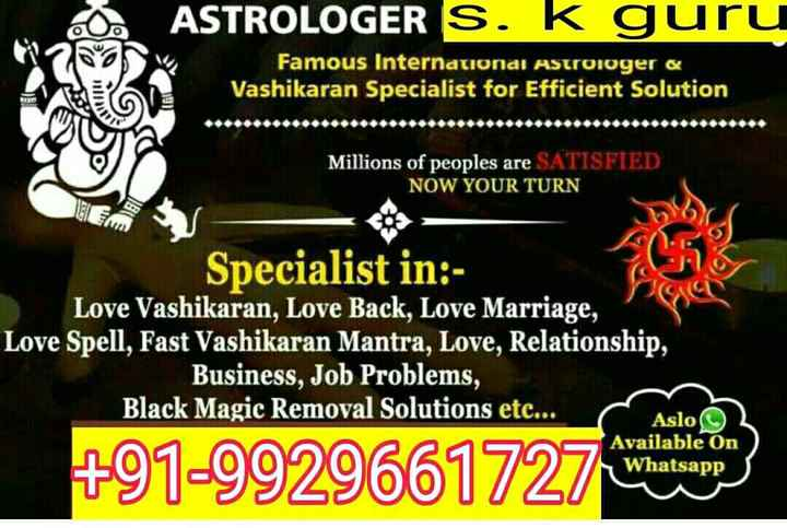 👛  ਪਰਸ ਅਤੇ ਹਾਈ ਹੀਲਜ਼ 👠 - ASTROLOGER S . k guru Famous International Astrologer Q Vashikaran Specialist for Efficient Solution till Millions of peoples are SATISFIED NOW YOUR TURN Special back , Love Matulationship , Specialist in : Love Vashikaran , Love Back , Love Marriage , Love Spell , Fast Vashikaran Mantra , Love , Relationship , Business , Job Problems , Black Magic Removal Solutions etc . . . Aslo Available On + 91 - 9929661727 were Whatsapp - ShareChat